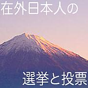 在外日本人の選挙と投票