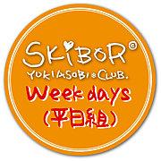 SKIBOR Weekdays(平日組)