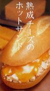 ツナチェダーチーズ