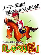 しゃべり馬mixi