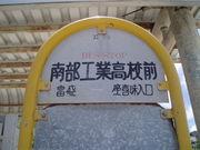 我らが沖縄県立南部工業高校w