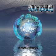 ��ƻ���� -Orbital Resonance-