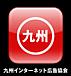 九州インターネット広告協会