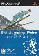 スキージャンプペアリローデッド