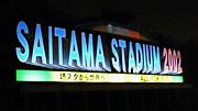 埼玉スタジアム2002南ゴール裏