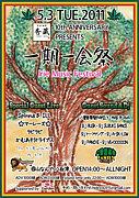 一期一会祭 Irie Music Festival