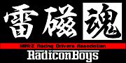 雷磁魂ボーイズ! -RadiconBoys-