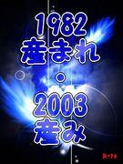 1982産まれ・2003産み