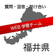 福井県WEBクリエイト質問部屋
