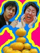 テカリ蜜柑のエロス☆