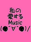 私の愛するMusic(●´∀`●)/