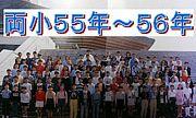 両国小学校55年〜56年会