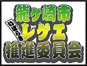 ☆龍ケ崎市レゲエ推進委員会☆