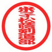 米子松蔭剣道部
