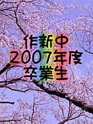 作新学院中等部☆2007年度卒業生