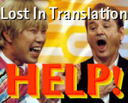 Lost In Translation: Help!