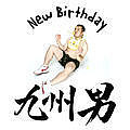 九州男☆New Birthday