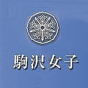 2012年★駒沢女子大学入学