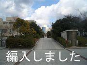 和歌山大学編入生