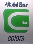 焼酎BAR colors