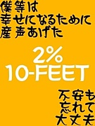 【2%】10-FEET