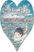 Winter Blue 三人展開催