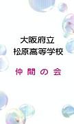 大阪府立松原高校 仲間の会
