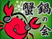 MHP2G蟹鍋の会(休業中)