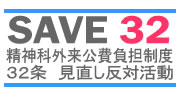 SAVE32