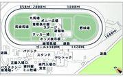 【水沢競馬場】