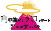 山手線ゲリラコンサートフェス