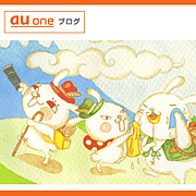 au one ブログ