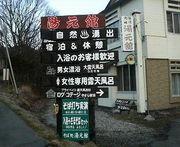 ぬかびら源泉郷 元祖 湯元館