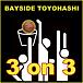 3on3inBAYSIDE-TOYOHASHI
