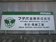 独立国家フタバ産業