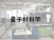 量子材料学研究室(田中研究室)