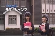 ラブ・ジャンプ【team B】