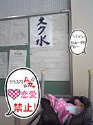 クラス内恋愛禁止です(#・∀・)