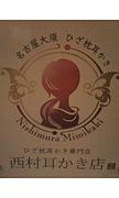 西村耳かき店 ☆名古屋・大須☆
