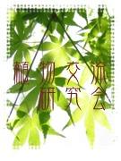 植物交流研究会