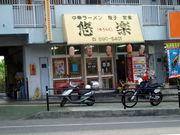 沖縄のオススメの定食屋は?