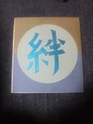 〜 日本 絆プロジェクト 〜