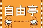 〜自由亭〜
