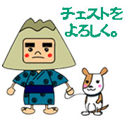 鹿児島blogチェスト!
