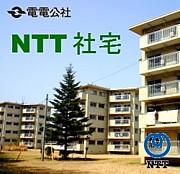 NTT社宅を懐かしむコミュ