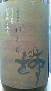 北九州 焼酎研究會