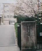 京都市立新林小学校