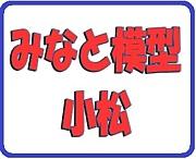 みなと模型★小松店