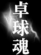 大阪卓球mixi連盟
