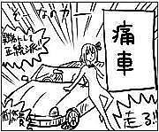 岡山東方痛車コミュ